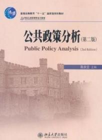 正版二手 公共政策分析(第二版) 陈庆云 北京大学出版社 9787301186640