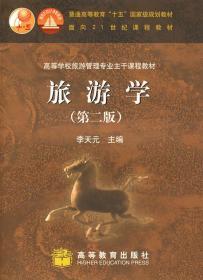 正版二手 旅游学(第二版) 李天元 高等教育出版社 9787040184938
