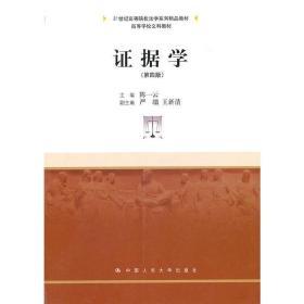 正版二手 证据学(第四版) 陈一云 中国人民大学出版社 9787300127408