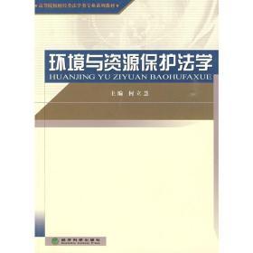 正版二手 环境与资源保护法学 何立慧 经济科学出版社 9787505883888