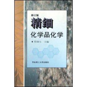 正版二手 精细化学品化学(修订版) 程铸生 华东理工大学出版社 9787562807087