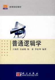正版二手 普通逻辑学 王海传 科学出版社 9787030211040