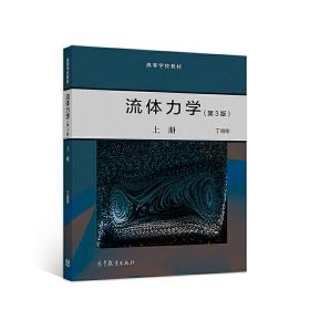 流体力学(第3三版)上册 丁祖荣 高等教育出版社 9787040499193