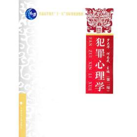 正版二手 犯罪心理学(第二版) 罗大华 何为民 中国政法大学出版社 9787562041238
