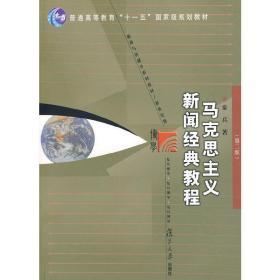 正版二手 马克思主义新闻经典教程(第二版) 童兵 复旦大学出版社 9787309065343