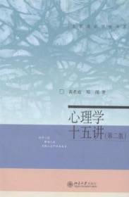 正版二手 心理学十五讲-(第二版) 黄希庭 北京大学出版社 9787301246528