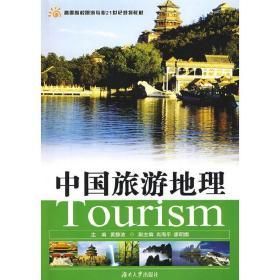 正版二手 中国旅游地理 黄静波 湖南大学出版社 9787811136012