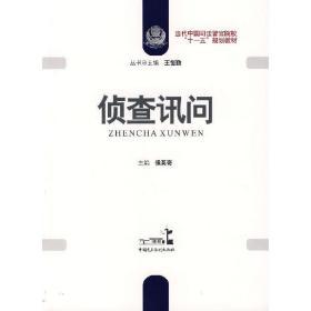正版二手 侦查讯问 侯英奇 中国民主法制出版社 9787802192430