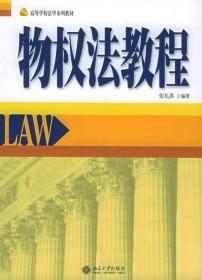 正版二手 物权法教程 第二版 张礼洪 北京大学出版社 9787301095096