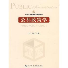 正版二手 公共政策学 严强 社会科学文献出版社 9787509702307