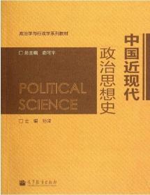 正版二手 中国近现代政治思想史 孙津 高等教育出版社 9787040338461