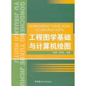 正版二手 工程图学基础与计算机绘图 张琳 马晓丽 中国建材工业出版社 9787516001615