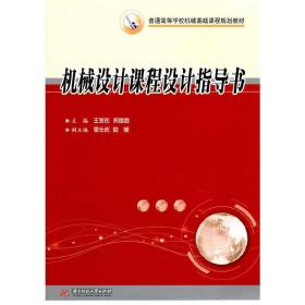 正版二手 机械设计课程设计指导书 王贤民 郑雄胜 华中科技大学出版社 9787560971445