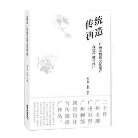 正版二手 传统再造 广州非物质文化遗产视觉传播与推广 陈守明 广东旅游出版社 9787557010942