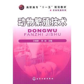正版二手 动物繁殖技术(许美解) 许美解 李刚 化学工业出版社 9787122046253