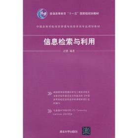 正版二手 信息检索与利用 赵静 清华大学出版社 9787302372967