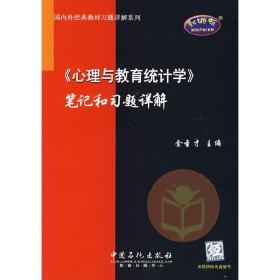 正版二手 《心理与教育统计学》笔记和习题详解 金圣才 中国石化出版社 9787802293656