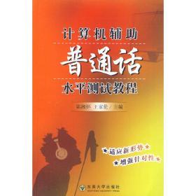 正版二手 计算机辅助普通话水平测试教程 陆湘怀 王家伦 东南大学出版社 9787564121198