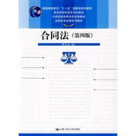合同法(第四版第4版) 隋彭生 中国人民大学出版社 9787300107998
