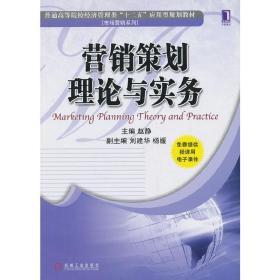 正版二手 营销策划理论与实务 赵静 机械工业出版社 9787111406310