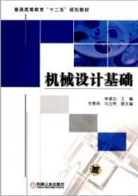正版二手 机械设计基础 李建功 机械工业出版社 9787111381877
