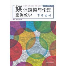正版二手 媒体道德与伦理案例教学 展江 中国传媒大学出版社 9787565709876