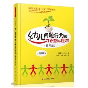 正版二手 幼儿问题行为的识别与应对(教师篇)(第6版) 王玲艳 中国轻工业出版社 9787501977970