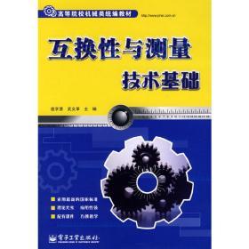 正版二手 互换性与测量技术基础 庞学慧 武文革 电子工业出版社 9787121089954