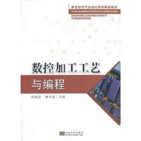 正版二手 数控加工工艺与编程 缪德建 东南大学出版社 9787564144104