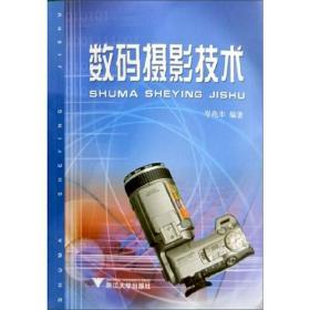 正版二手 数码摄影技术 詹尼﹒比德纳 浙江大学出版社 9787308028981