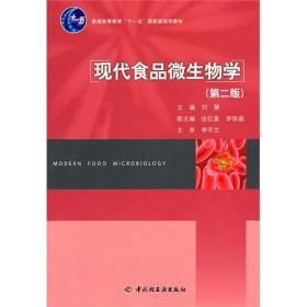 正版二手 现代食品微生物学(第二版)(内容一致,印次、封面或*不同,统一售价,随机发货) 刘慧 中国轻工业出版社 9787501980895