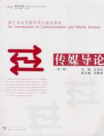 正版二手 传媒导论(第二版) 王文科 浙江大学出版社 9787308049979