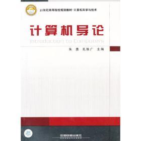 正版二手 计算机导论 朱勇 孔维广 中国铁道出版社 9787113087630