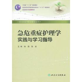 正版二手 危急重症护理学实践与学习指导 桂莉 张波 人民卫生出版社 9787117162838