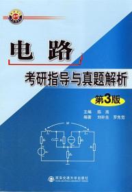 正版二手 电路考研指导与真题解析(第3版) 陈燕 刘补生 罗先觉 西安交通大学出版社 9787560524825