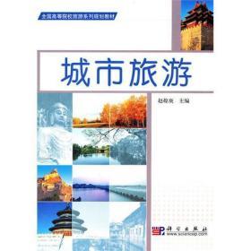 正版二手 城市旅游 赵煌庚 科学出版社 9787030281210
