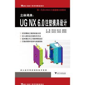 正版二手 立体词典UG NX 6.0注塑模具设计 吴中林   朱生宏  谌丽容 浙江大学出版社 9787308101615
