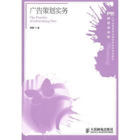 正版二手 广告策划实务 钟静 人民邮电出版社 9787115246646