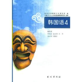 正版二手 韩国语4 李先汉 民族出版社 9787105059812