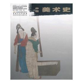 正版二手 中国美术史 谢丽君 安徽美术出版社 9787539837093