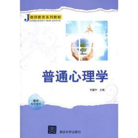 正版二手 普通心理学 付建中 清华大学出版社 9787302277538