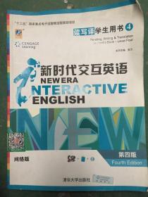 正版二手 新时代交互英语(第四版)读写译学生用书4 宫力 清华大学出版社 9787302265528