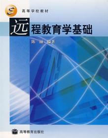 正版二手 远程教育学基础 陈丽 高等教育出版社 9787040146400