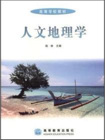 正版二手 人文地理学 陆林 高等教育出版社 9787040154894