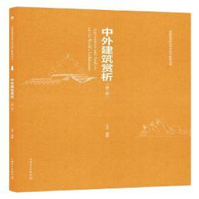 全国高等院校公共艺术设计教育丛书  中外建筑赏析(第二版)