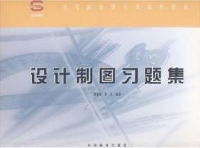 正版二手 设计制图习题集 周雅南 彭红 中国林业出版社 9787503833069