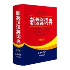 正版二手 新英汉汉英词典(修订版) 本书编委会 商务印书馆国际有限公司 9787517601562