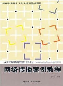 正版二手 网络传播案例教程 彭兰 中国人民大学出版社 9787300122168