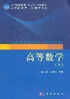 正版二手 高等数学(上) 张忠诚 伍建华 科学出版社 9787030322203
