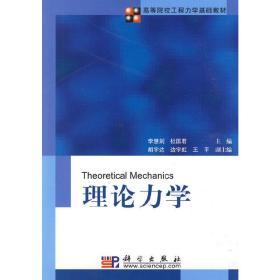 正版二手 理论力学 李慧剑 杜国君 科学出版社 9787030239952